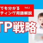 【図解】STP戦略とは?小学生でも分かるマーケティング用語解説!
