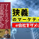 【動画】森岡氏曰く、狭義のマーケティングが会社をダメにする!?