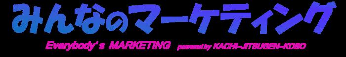 みんなのマーケティング|日本一やさしい戦略的マーケティングの教科書